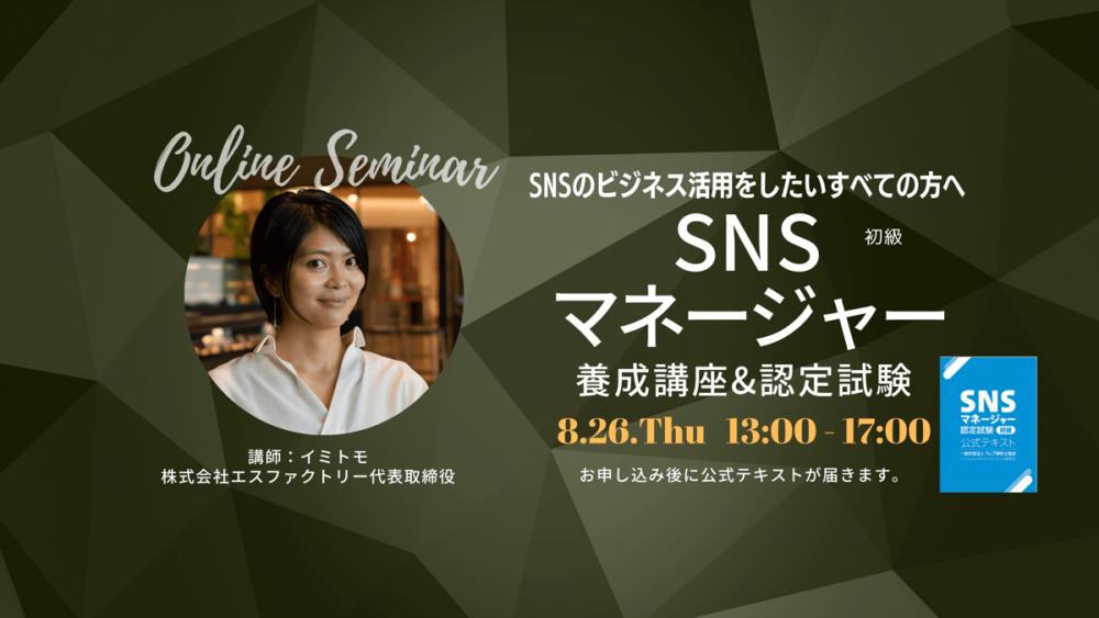 8月26日SNSマネージャー養成講座・認定試験イミトモ