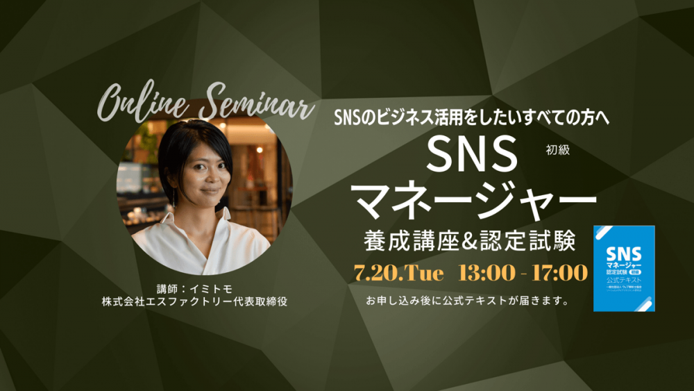 SNSマネージャー養成講座・認定試験、イミトモ