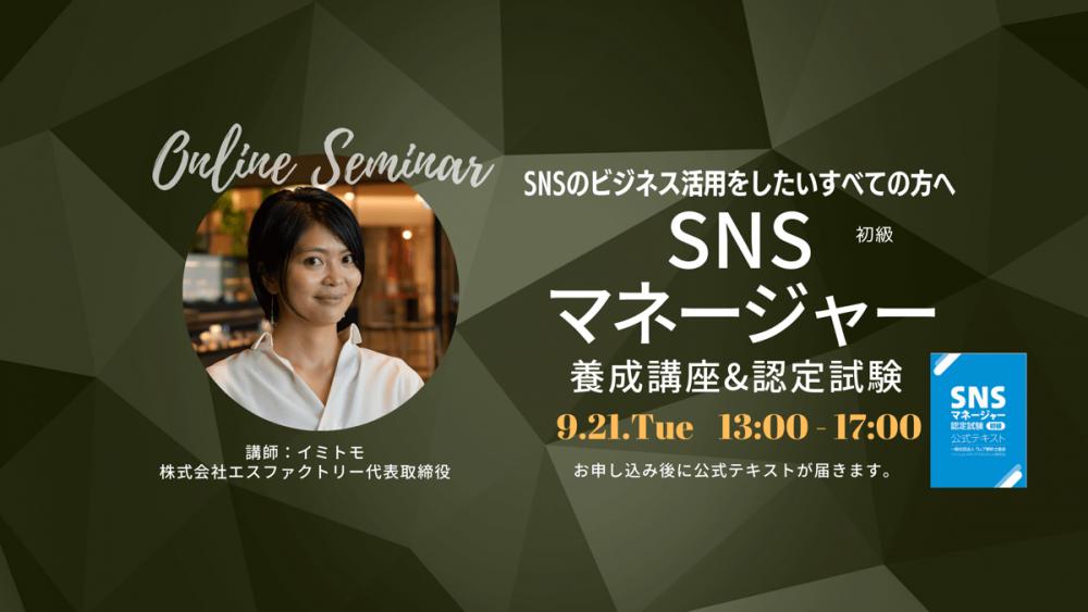 9月21日SNSマネージャーイミトモ