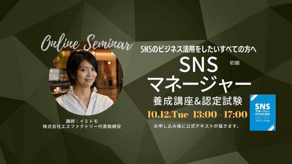 10/12SNS )マネージャー養成講座・認定試験(講師:イミトモ